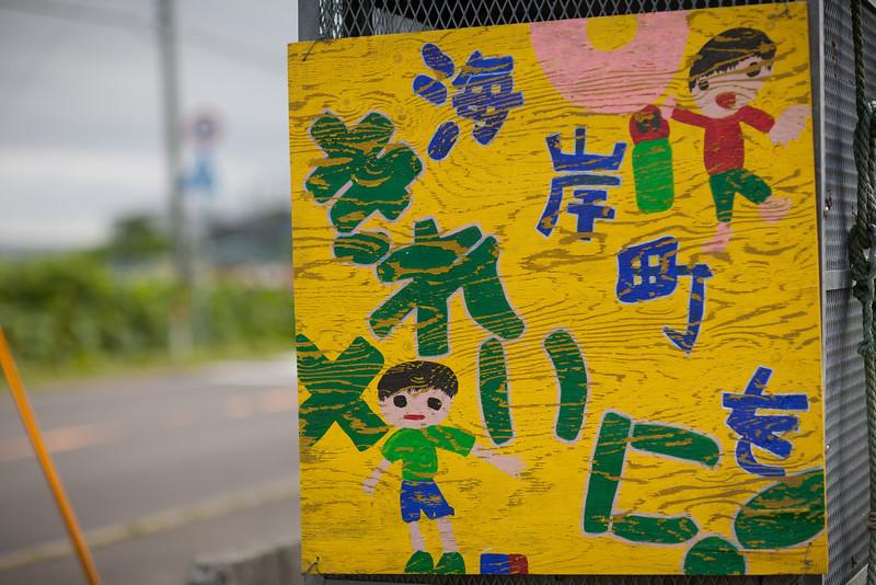役割を終えた小学校 - Shiretoko, Hokkaido, July 2010