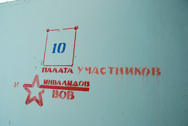 Ward 10..for those injured in the Great Patriotic War..thanks Marina for the translation.