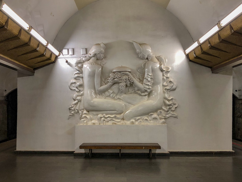 Barekamutyun Metro Station - Yerevan, Armenia