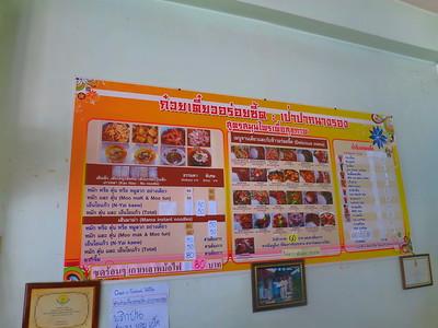 16. December 7, Ubon Ratchathani