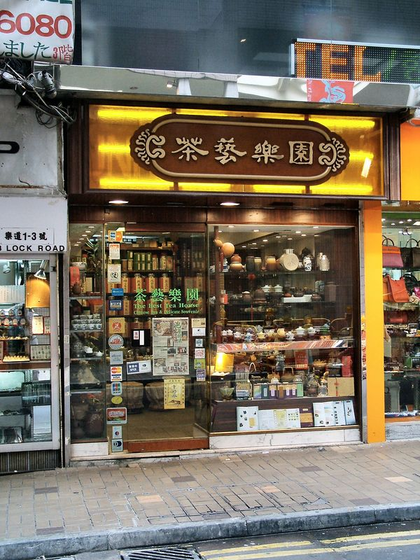 Tea shop in Hong Kong (Kowloon)