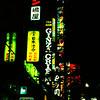 Tokyo Ginza Signage #1 - Tokyo, Japan
