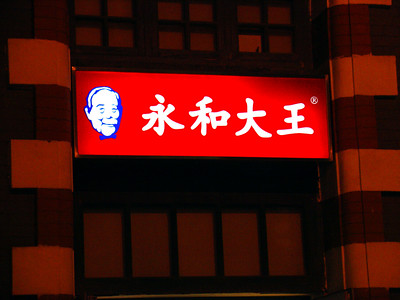 Fast Food sign in Beijing