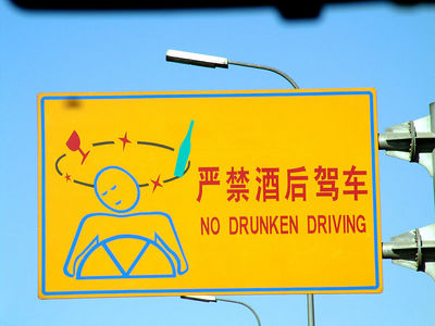 Drunk Driving warning on Badaling Highway, Beijing