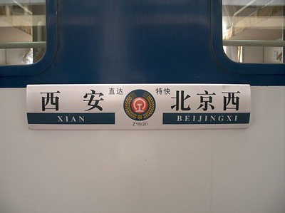 We took the train from Beijing to Xian