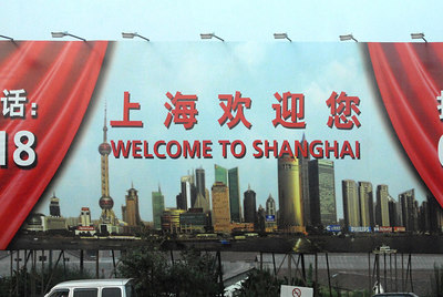 Sign welcoming us to Shanghai