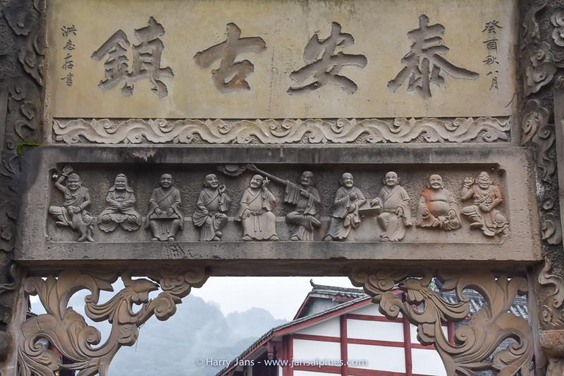 details entrance to Qingcheng Shan village