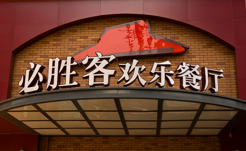 Now you know how to spell Pizza Hut in Chinese ideographs.