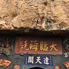 Dragon Gate, Western Hills near Kunming
