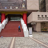 Hong Kong Museum of Art, Kowloon<br /> File Ref:2012-06-25-Hong Kong 006