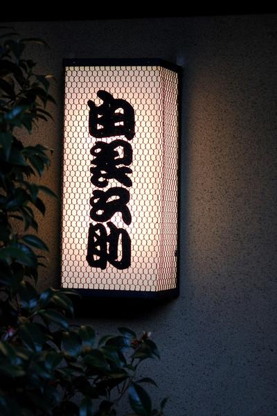 Kyoto Gion 20.jpg