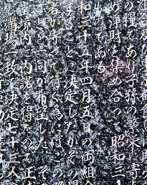 A portion of the writing in Kanji characters on a granite stone tablet in the Benzaiten Temple in Ueno Park in Tokyo.