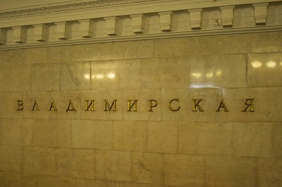 Vladimirskaya