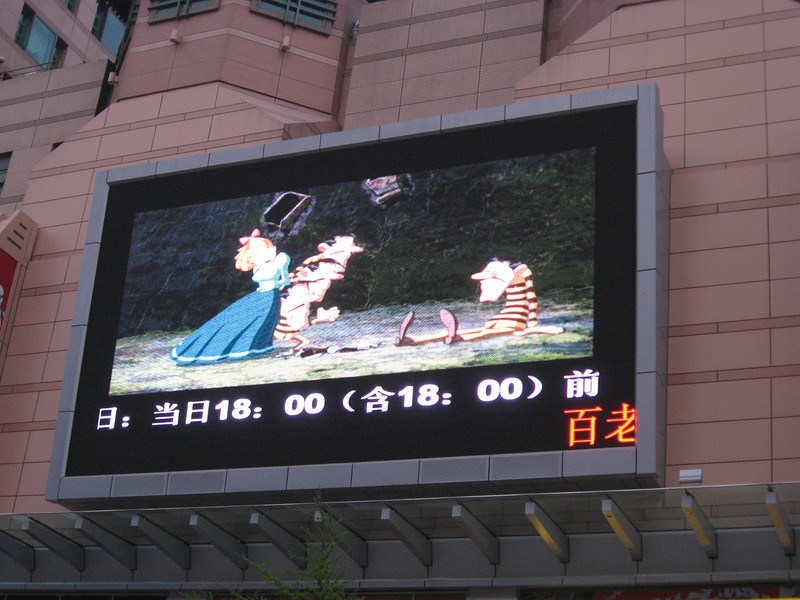 Giant LCD display along Wangfujing Avenue