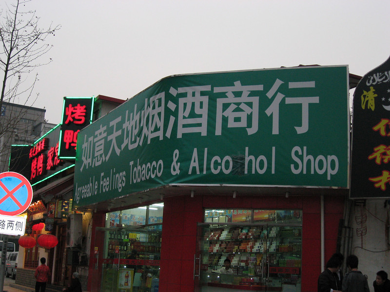 Truth in advertising - The Agreeable Feelings Tobacco & Alco_hol Shop