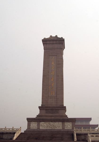 Monument to the People's Heroes at Tienanmen Square