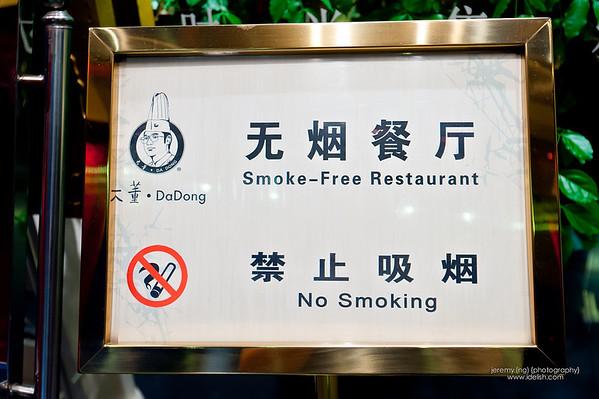 Beijing Da Dong Peking Duck (June 7, 2012)