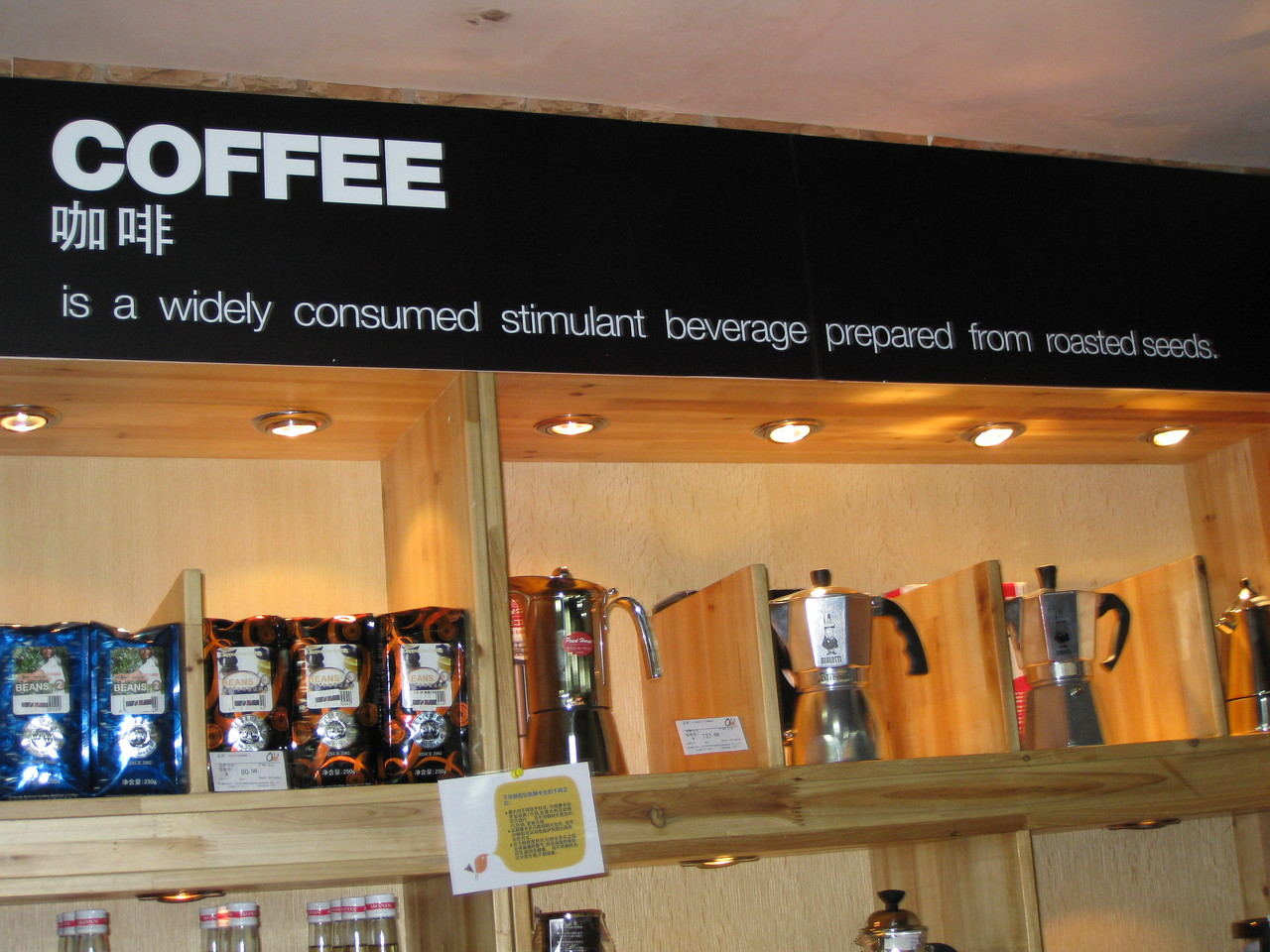Apparently coffee is not as well known in China as it is in Seattle.