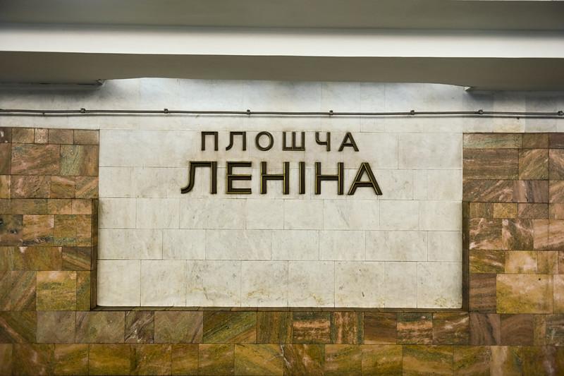 Lenin Square Metro - Minsk, Belarus