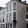 Leiden, Netherlands <br /> Trip to Benelux, 2012
