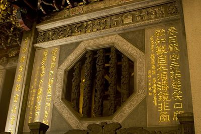 A lovely window in what I believe was the Longshan Temple