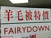 """Fairydown"""