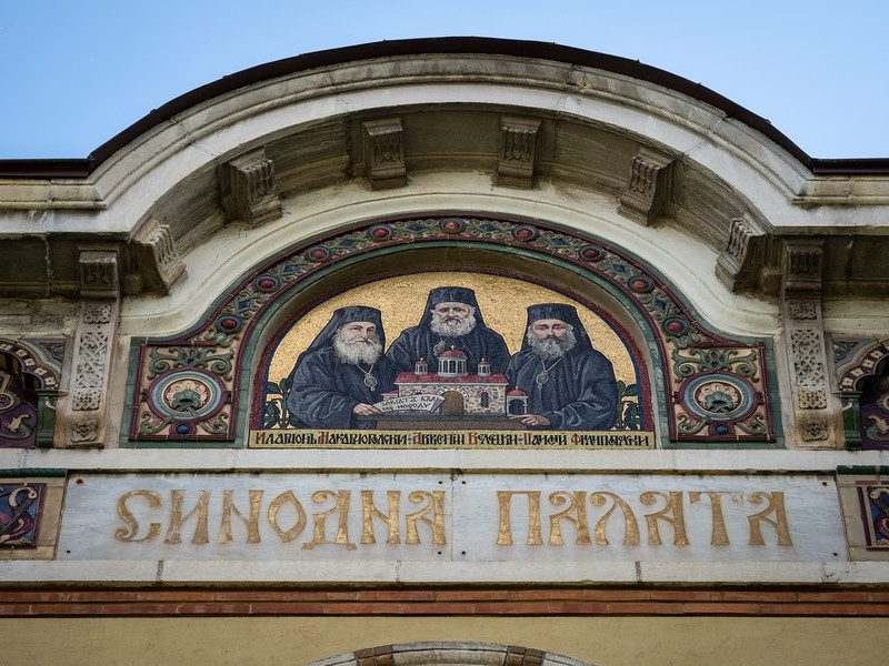 Detail From Holy Synod of the Bulgarian Orthodox Church