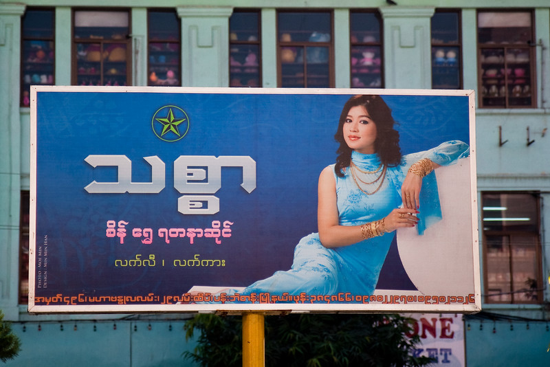 advertisement in the streets of Yangon