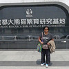 Panda Resarch Station