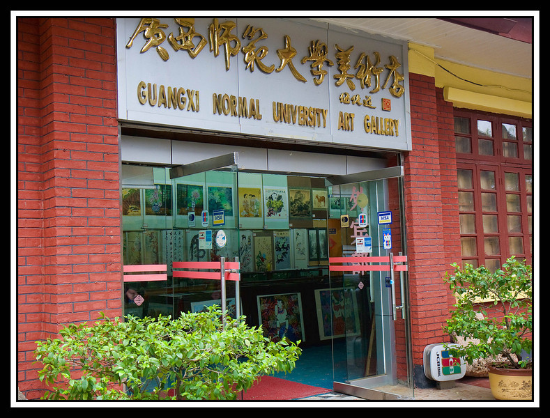 Entrance to Guangxi Normal University Art Gallery, Guilin...