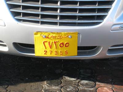 The handmade number plate on the car.