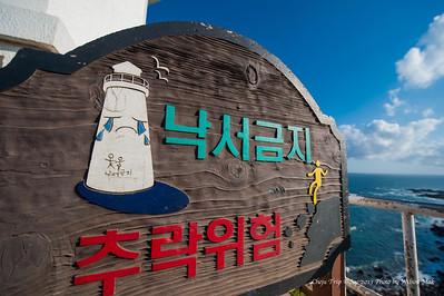 Cheju(濟州) - Sep 2013