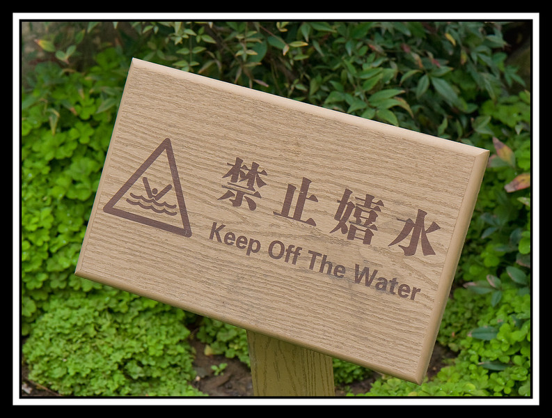 "Translations of Chinese signs are often in ""Chinglish""..."