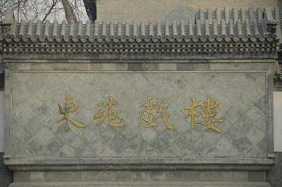 BeijingD1-023