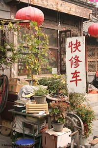 Old shop in the Hutongs of Beijing.