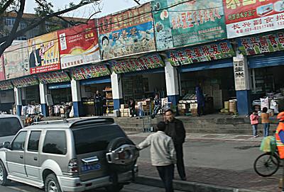 IMG_0042 SidewalkShops