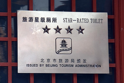 Forbidden City - Imperial Toilet?