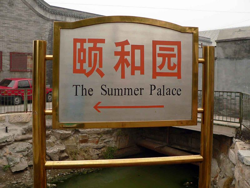 Going to the Summer Palace