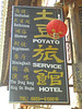 "At the Potato Service Hotel, you can get ""supplement"".  You cannot get potatoes."