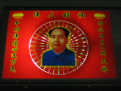 Fabulous Mao clock at my hotel.