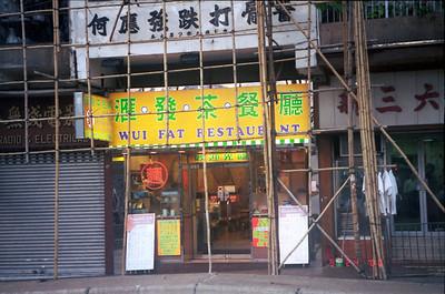 20000924 HK Wui Fat Restaurant