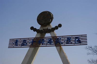青岛 - Qingdao 29th March 2005