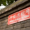Going into the hutong, which are the old alleys of Beijing.