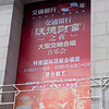 The poster advertising the Qingdao concert!