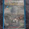 Concert poster for the NYCS concert in Beijing