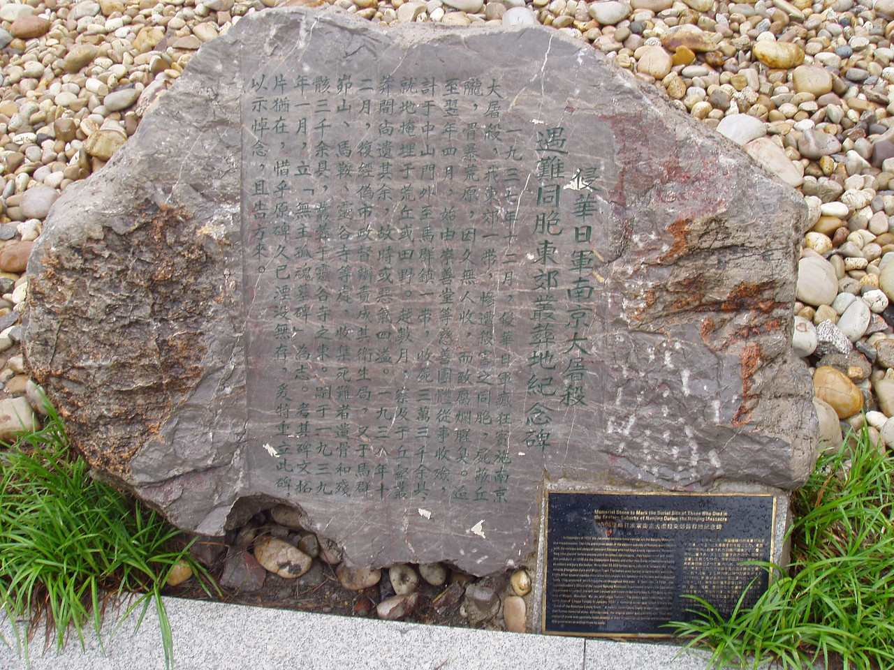 I found this quite interesting.  There were several of these stones scattered around commemorating different massacres.  The stone is in Chinese, the little black plaque in English and Japanese.  The scary part was my friend Dana translating the conversations around us.  Several kids telling their mom's that they wanted to kill Japanese people, and the parents agreeing.  Scary shit.  All of the plaques spoke of making sure China is strong so the massacre can never happen again.  Unless of course you happen to be Uighur, or...