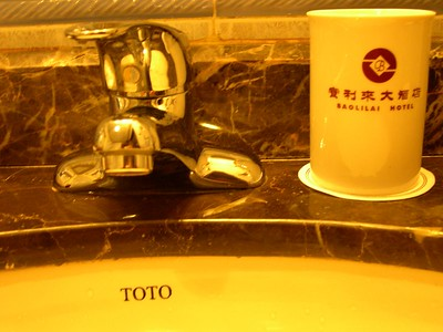 The TOTO sink company - for when you have a feeling that you're not in Kansas anymore.....