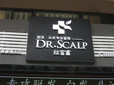 Hair loss?  See Dr. Scalp.