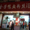 Duck blood pudding in noodle soup is popular in this part of China.