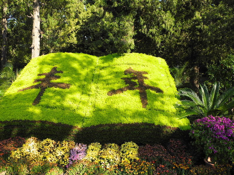 The Chines have a real liking of Topiary signs & monuments at entrances to parks & gardens